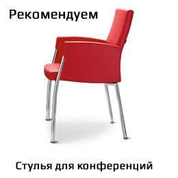 Рекомендуем стулья для конференций